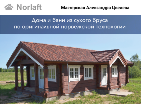 деревянные дома Александра Цвелева